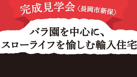 完成見学会、長岡市新保。バラ園を中心にスローライフを愉しむ輸入住宅。EARLY VICTORIAN style