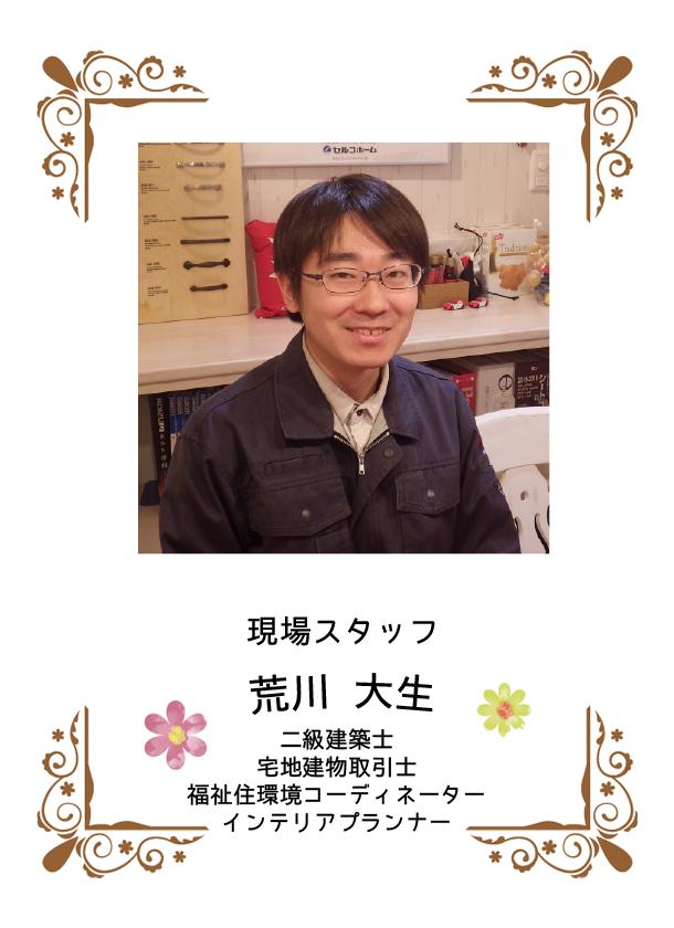 現場スタッフ 荒川大生