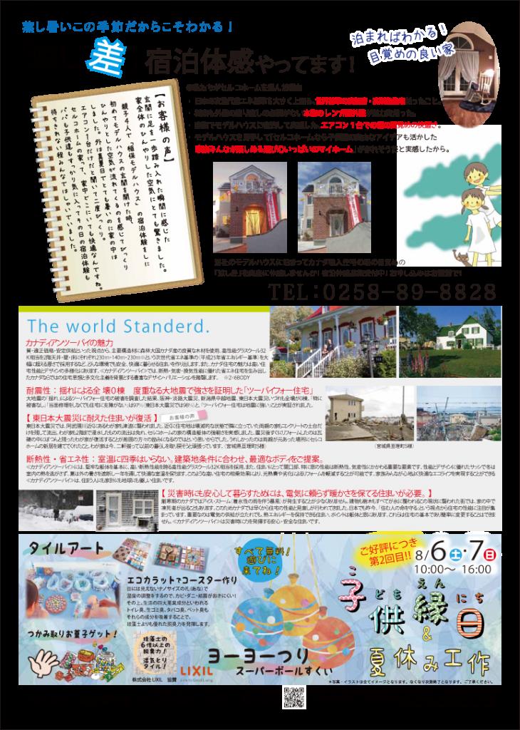 (8月)夏の涼しさ体感会(HP裏)