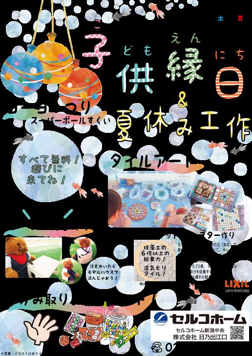 (7月)夏の涼しさ体感会(HP裏)
